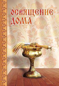 Сергей Милов -Освящение дома