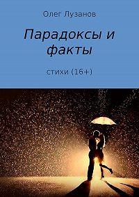 Олег Николаевич Лузанов -Парадоксы и факты. Сборник стихотворений