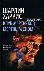 Шарлин Харрис -Мертвым сном