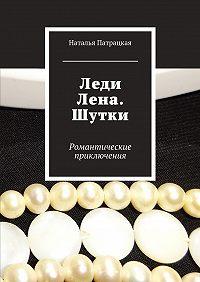 Наталья Патрацкая -Леди Лена. Шутки. Романтические приключения