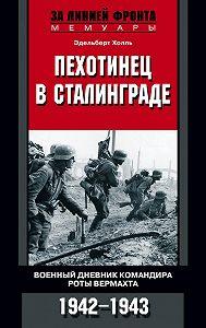 Эдельберт Холль - Пехотинец в Сталинграде. Военный дневник командира роты вермахта. 1942–1943