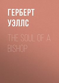 Герберт Уэллс -The Soul of a Bishop