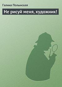 Галина Полынская -Не рисуй меня, художник!