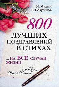 Владимир Георгиевич Бояринов -800 лучших поздравлений в стихах… на все случаи жизни