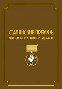 Владимир Свиньин -Сталинские премии. Две стороны одной медали