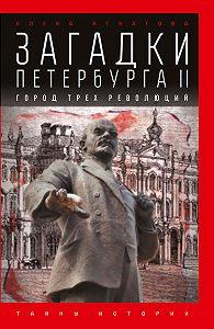 Елена Игнатова -ЗагадкиПетербурга II. Город трех революций