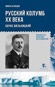 Н. А. Кузнецов -Русский Колумб ХХ века. Борис Вилькицкий