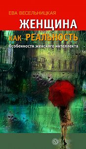 Ева Весельницкая -Женщина как реальность. Особенности женского интеллекта