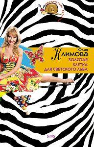 Юлия Климова -Золотая клетка для светского льва