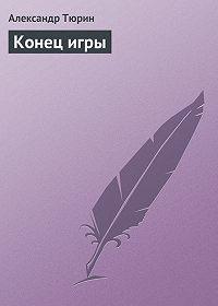 Александр Тюрин -Конец игры