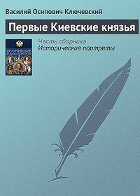 Василий Ключевский -Первые Киевские князья