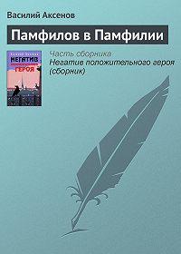 Василий П. Аксенов -Памфилов в Памфилии
