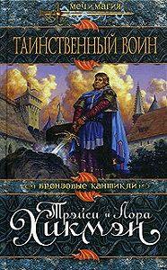 Лора Хикмэн -Таинственный воин