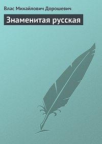 Влас Дорошевич -Знаменитая русская