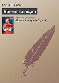 Елена Чижова -Время женщин