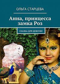 Ольга Старцева - Анна, принцесса замкаРоз
