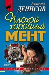Вячеслав Денисов - Плохой хороший мент
