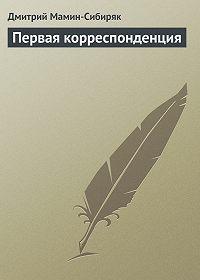 Дмитрий Мамин-Сибиряк -Первая корреспонденция
