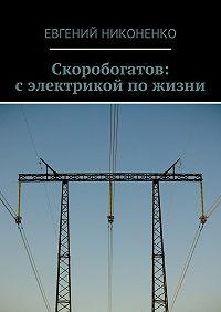 Евгений Никоненко -Скоробогатов: сэлектрикой пожизни
