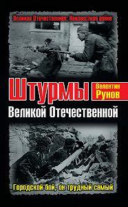 Валентин Рунов -Штурмы Великой Отечественной. Городской бой, он трудный самый