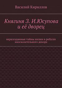 Василий Кириллов - КнягиняЗ.И.Юсупова иеё дворец