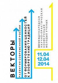 Сборник статей -Векторы развития современной России. От формирования ценностей к изобретению традиций. Материалы XIII Международной научно-практической конференции молодых ученых