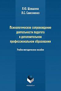 Л. Шавшаева, Л. Самсоненко - Психологическое сопровождение деятельности педагога в дополнительном профессиональном образовании