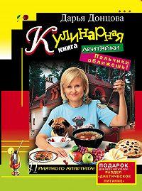 Дарья Донцова -Кулинарная книга лентяйки. Пальчики оближешь!