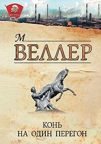 Михаил Веллер -Конь на один перегон (сборник)
