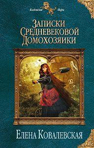 Елена Ковалевская -Записки средневековой домохозяйки