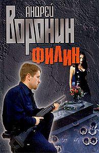 Андрей Воронин -Филин