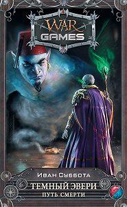 Иван Суббота - Темный Эвери. Путь смерти