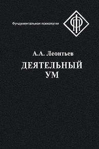А. А. Леонтьев - Деятельный ум