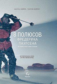 Шарль Бюффе -8 полюсов Фредерика Паулсена. Путешествие в мир холода