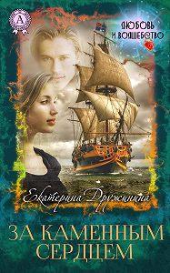 Екатерина Дружинина -За каменным сердцем