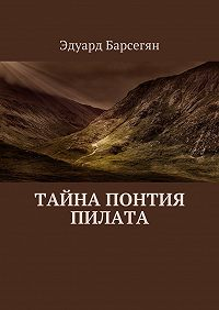 Эдуард Барсегян -Тайна Понтия Пилата