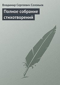 Владимир Сергеевич Соловьев -Полное собрание стихотворений