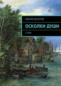 Андрей Лоскутов - Осколкидуши