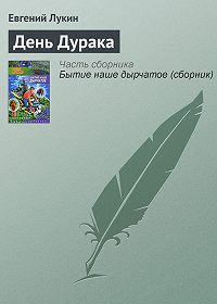 Евгений Лукин - День Дурака