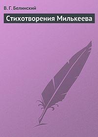 В. Г. Белинский -Стихотворения Милькеева
