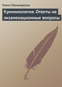 Елена Пономаренко - Криминология. Ответы на экзаменационные вопросы