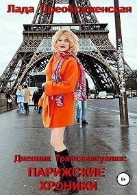 Лада Преображенская -Дневник Транссексуалки: Парижские хроники