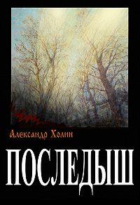 Александр Холин -Последыш