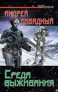 Андрей Ливадный - Среда выживания