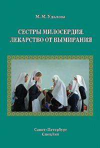 Марина Удалова - Сестры милосердия. Лекарство от вымирания
