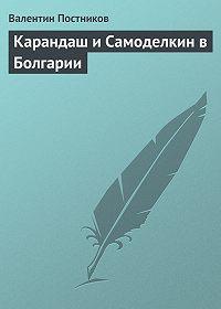Валентин Постников -Карандаш и Самоделкин в Болгарии