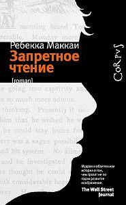 Ребекка Маккаи -Запретное чтение