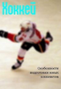 Илья Мельников -Особенности подготовки юных хоккеистов