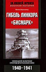Вилль Бертхольд -Гибель линкора «Бисмарк». Немецкий флагман против британских ВМС. 1940-1941