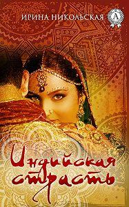 Ирина Никольская -Индийская страсть